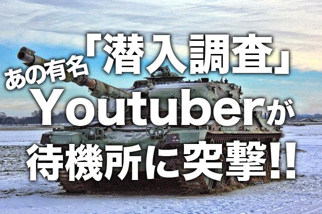 【潜入】デリヘル待機所にあの有名Youtuberが突撃していた!?