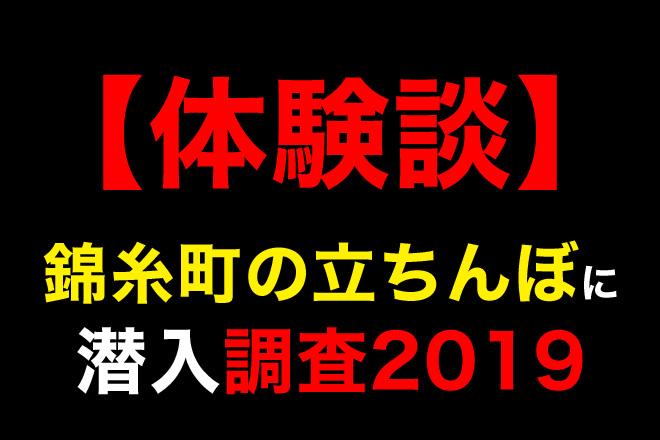 【体験談】錦糸町で立ちんぼに遭遇!ついていってみたら超絶ヤバかった